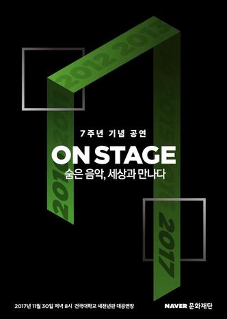 네이버 온스테이지 라이브 7주년 기념공연.jpg