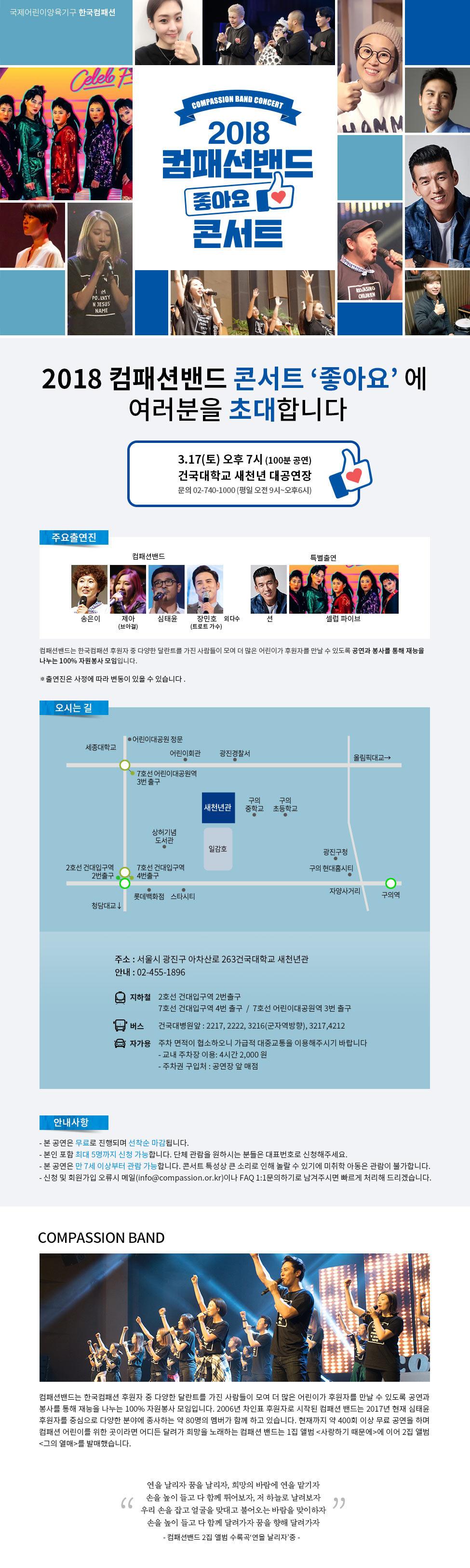 2018컴패션밴드.jpg