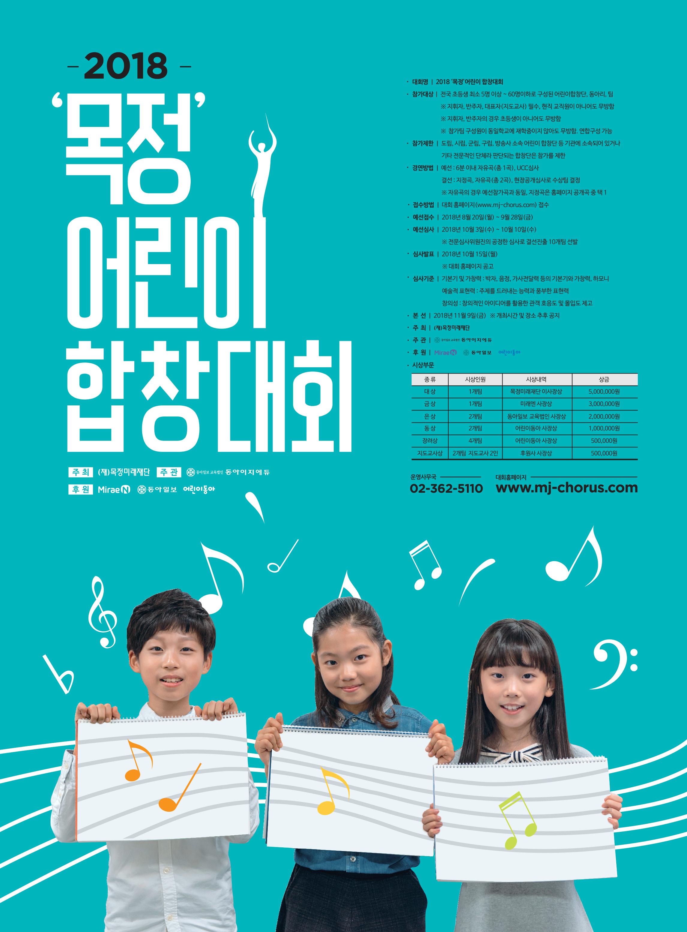 2018_목정어린이합창대회_포스터.jpg
