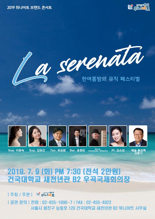 2019-La-serenata-포스터-최종본.jpg